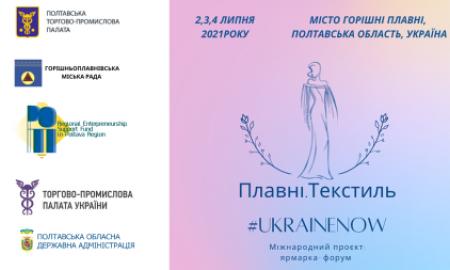 МІЖНАРОДНИЙ ПРОЄКТ: ЯРМАРОК-ФОРУМ «ПЛАВНІ. ТЕКСТИЛЬ #UKRAINENOW»