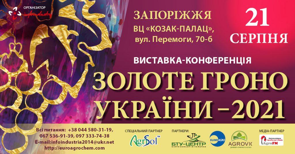 """Виставка-конференція """"Золоте Гроно України 2021"""""""