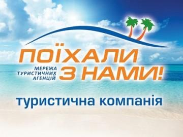 """Знижки для компаній – членів Запорізької ТПП у новому офісі туристичної мережі """"Поїхали з нами"""""""