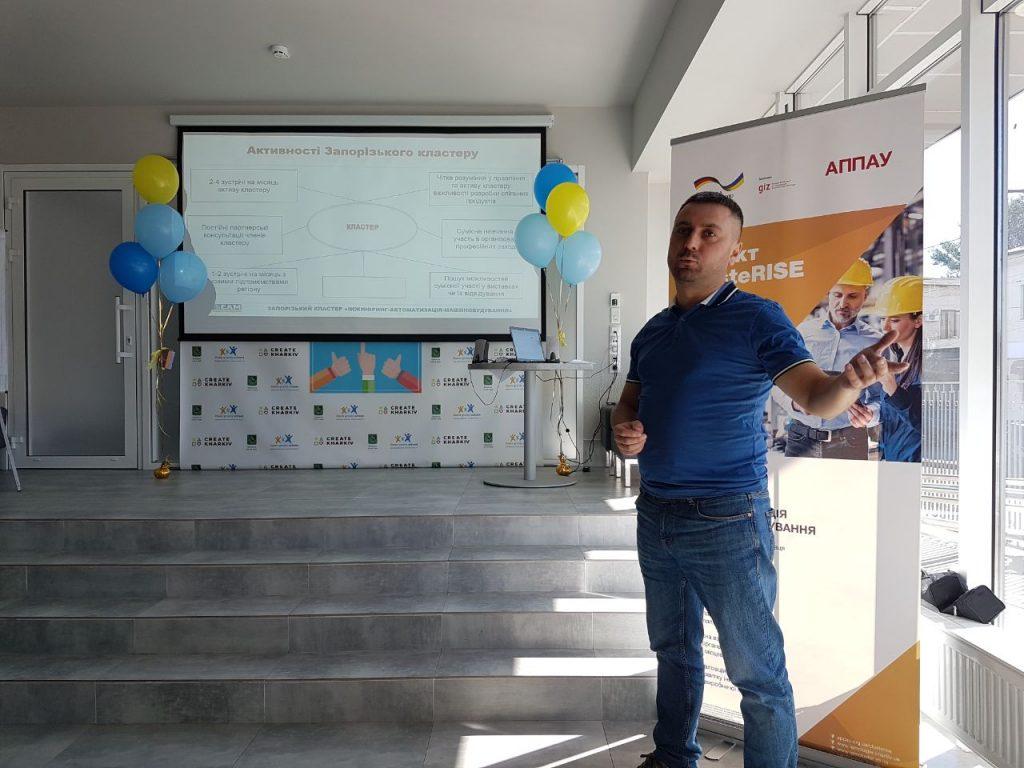 Запорізька ТПП і Кластер ІАМ взяли участь у профільному форумі