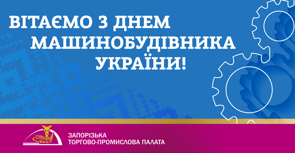 26 вересня – День машинобудівника України