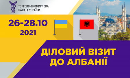 Діловий візит до Албанії