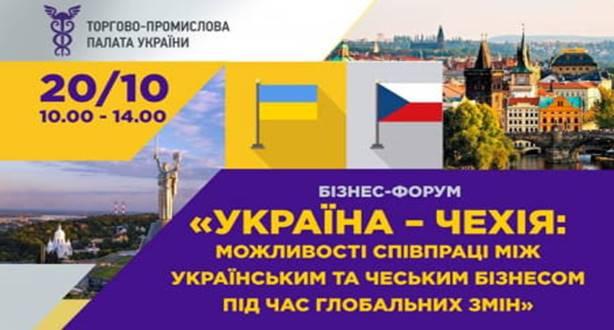 """Бізнес-форум """"Україна – Чехія"""""""
